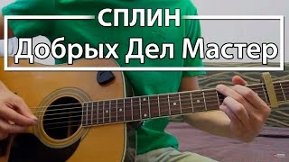 """Как играть """"Добрых Дел Мастер"""" - Сплин (Разбор для гитары, Аккорды, Табы, видеоурок Сплин)"""