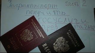 Как заграничный паспорт получить. Passport. часть 2(Как заграничный паспорт получить. Passport. часть 2 В части 2 продолжаю рассказывать как заграничный паспорт..., 2014-01-24T02:18:17.000Z)