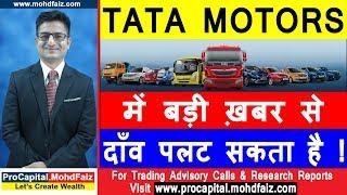 TATA MOTORS में बड़ी ख़बर से दाँव पलट सकता है | Tata Motors Share Price | Tata Motors Share News