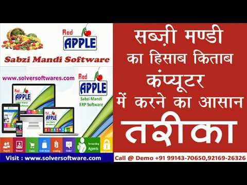 How Computerized Sabzi & Fruit Mandi Video Training Guide (Hindi)