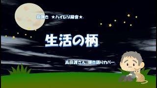 2018 11 17【冬が来る前に唄おう】「生活の柄」 高田渡さん 弾き語りカバー ✨ハイレゾ録音✨ thumbnail