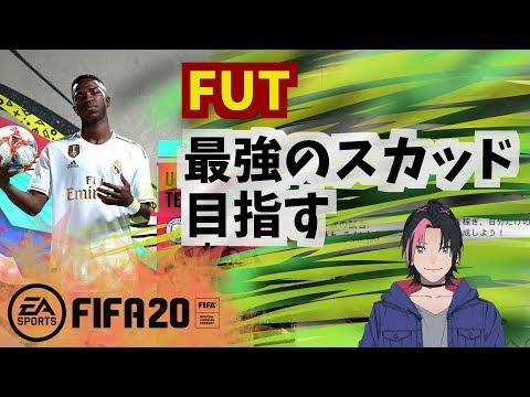 【FIFA20】オンラインマッチを進めていく