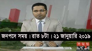 জনপদে সময়   রাত ৮টা    ২১ জানুয়ারি ২০১৯   Somoy tv bulletin 8pm   Latest Bangladesh News