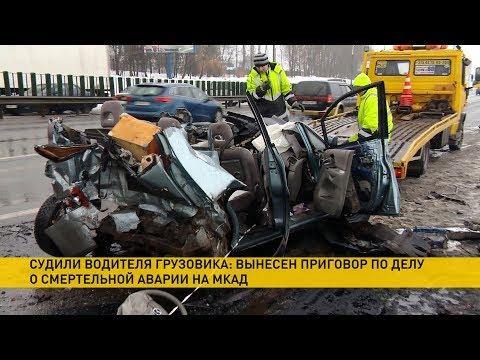 Вынесен приговор по резонансному делу о смертельной аварии на МКАД