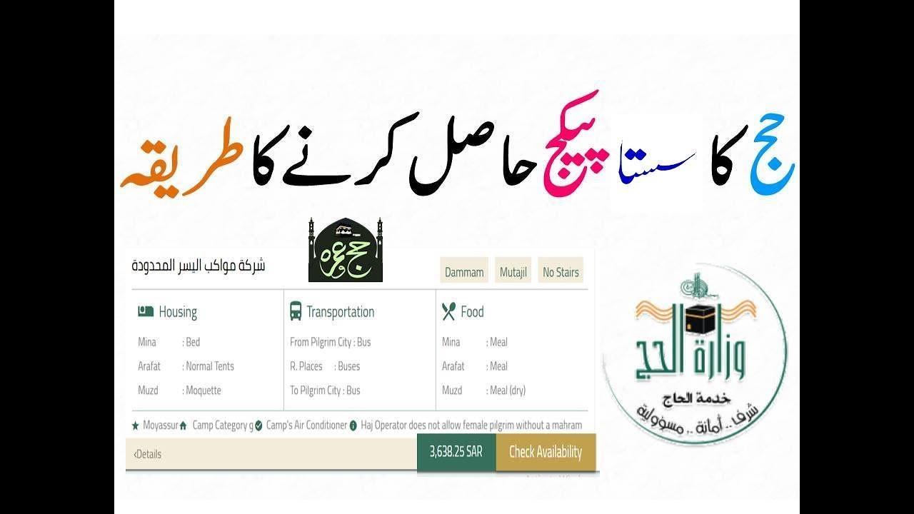 How to Get Low cost hajj package Hajj registration 2018 urdu Hindi