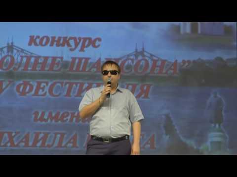 Виктор Тартанов-Пусти меня ты мама.Выступление на фестивале памяти Михаила Круга.22.07.2016