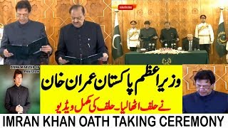Pakistan News Live | Prime Minister Imran Khan Oath Taking Ceremony | 18 August 2018