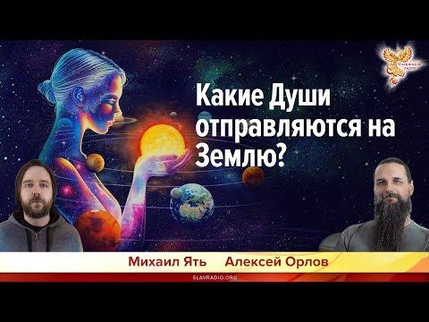 Какие Души отправляются на Землю? Алексей Орлов и Михаил Ять