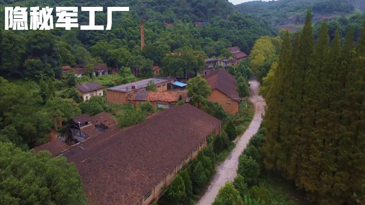深山中发现古老兵工厂遗迹,走进后发现毫无人烟