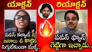 Pawan Kalyan Fan vs YS Jagan Fan | NRI Venkat Strong Counter to NRI Deepika | Janasena | IsparkMedia