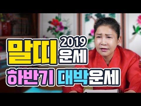 [말띠운세] 2019년 하반기 운세/생일달운세/띠별운세/말띠 대박운세   인천점집 용화신당