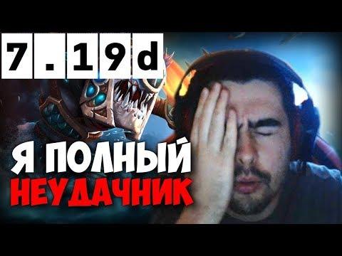ОБЗОР ПАТЧА 7.19d / СТРЕЙ...