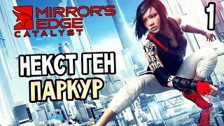 Mirror's Edge Catalyst Прохождение BETA версии #1 — НЕКСТ ГЕН ПАРКУР!