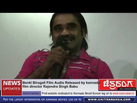 Download Benki Birugaali - Film Audio Release by S V Rajendra Singh Babu