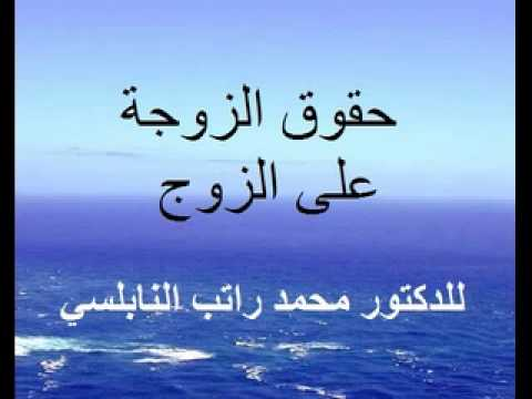 حقوق الزوجة على الزوج للدكتور محمد راتب النابلسي Youtube
