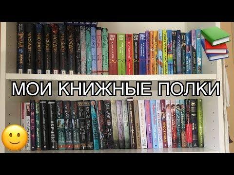 Мои Книжные Полки / Книги Для Подростков