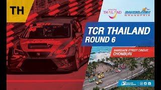 [TH] TCR Thailand Rd.6 / TCR Asia Rd.8 @Bangsaen Street Circuit,Chonburi