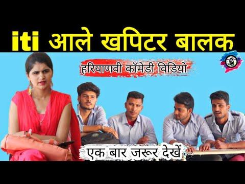 iti आले खपिटर बालक | HARYANA ROADWAYS COMEDY Feat. Pooja khatkar | latest Haryanvi comedy 2019