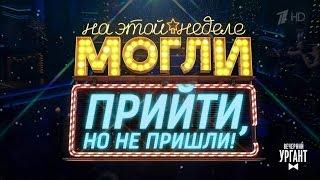 Вечерний Ургант  Наэтой неделе могли прийти, ноне пришли!(24 12 2016)
