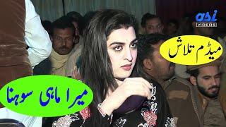 vuclip Madam Talash Roshni entry  mera mahi sona sub to sona asi videos Punjabi songs