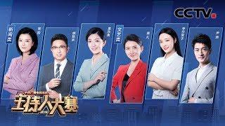 【2019主持人大赛】第一期精彩集锦| CCTV