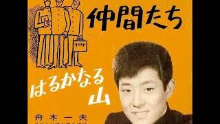 舟木一夫/⑤仲間たち (1968年11月発売) 作詞:西沢爽 作曲:遠藤実 編...