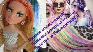 Время изменений! : Красим волосы кукле!Быстро и бесплатно! :)(Надеюсь , что это видео вам помогло) . Конечно же вы не сегодня родились , и знаете , что можно покрасить волос..., 2013-08-15T12:36:48.000Z)