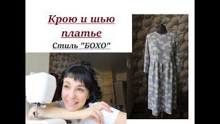 Крою и шью платье Рабочий процесс кроя Стиль БОХО бохо выкроитьплатье