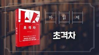 초격차 / 권오현 지음 / 쌤앤파커스 [크몽티비_마케팅 읽어주는 제인] EP.10