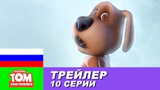 Трейлер - Говорящий Том и Друзья, 10 серия