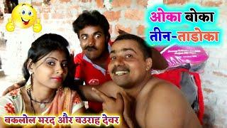 || COMEDY VIDEO || ओका-बोका तीन-तडोका || Bhojpuri Comedy Video