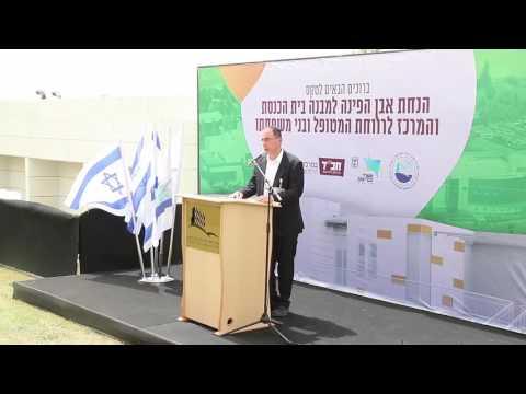 הנחת אבן פינה לבית הכנסת החדש במרכז הרפואי פדה - פוריה