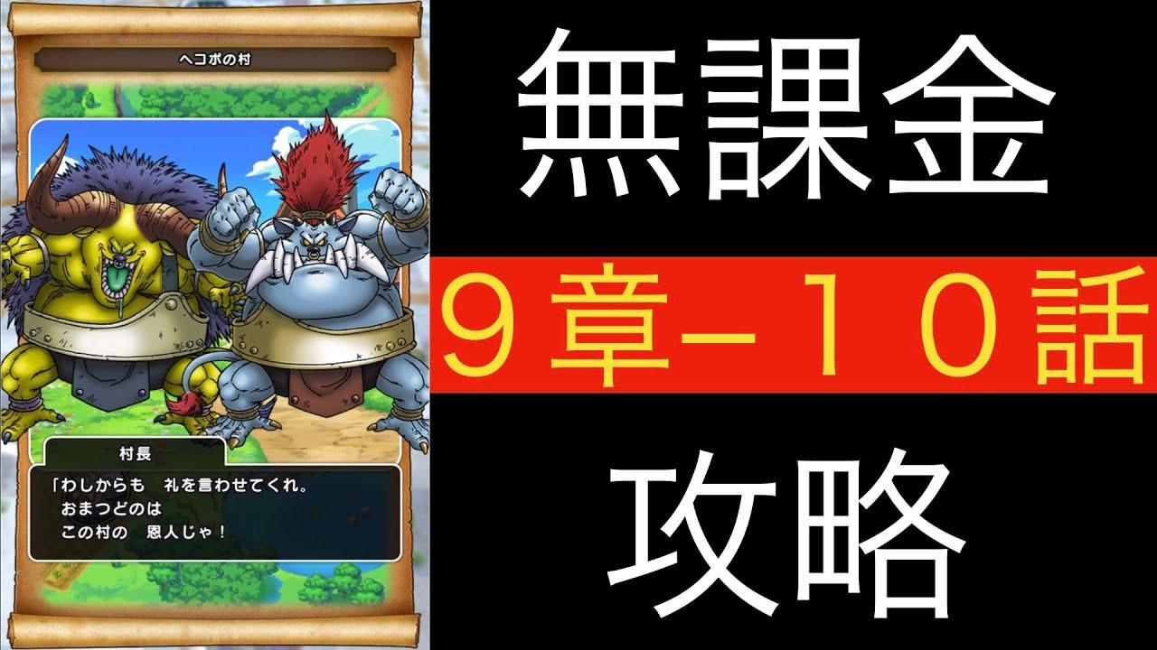 10 章 ウォーク ドラクエ 話 9