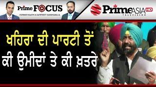 Prime Focus 🔴(LIVE) 370 Punjabi Ekta Party, Hopes and Worries of Punjabis from Sukhpal Khaira