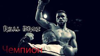 REAL BROZ - Chempion | Реал Броз - Чемпион (music version) Rizanova Rapsam Samrap UzRaP 662 version