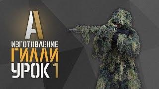 Изготовление гилли (маскировочного костюма). Урок 1(, 2014-03-14T14:51:53.000Z)