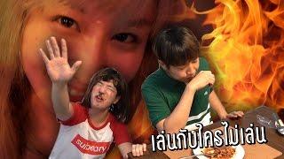 พาเพื่อนเกาหลีไปลงนรกด้วยพริกเผ็ดสุดในโลก ☀ Sunbeary