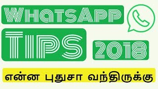 A Cool WhatsApp Tips 2018 - You Must Know That|Tamil Tech Ginger