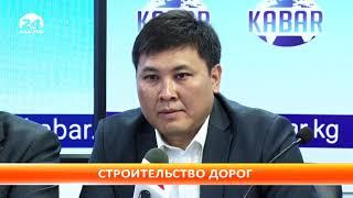 В Кыргызстане в 2022 году планируют открыть дорогу Север - Юг