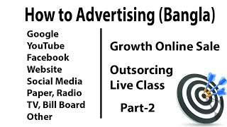 Outsourcing Live Class Part-2 Carrier Guideline  Bangla