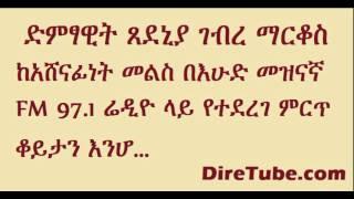 Ethiopian Artist Tsedeniya Interesting interview FM 97 1 Radio