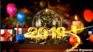Красивое поздравление с Новым 2019 Годом!