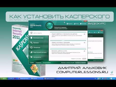 3. Обновление (on-line) антивирусных баз Касперского