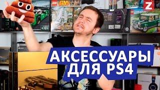 """АКСЕССУАРЫ ДЛЯ PS4 (ОЧЕНЬ """"НУЖНЫЕ"""")"""