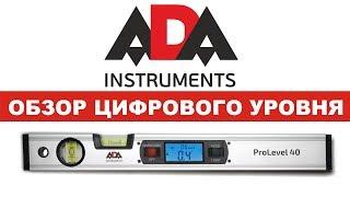Обзор цифрового уровня от ADA ProLevel 40 ЦИФРОВОЙ УРОВЕНЬ, УГЛОМЕР, УКЛОНОМЕР ОТ АДА