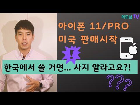 의도남 #4 | 드디어 미국 아이폰11 출시!? | 근데 사지 마세요....| 아이폰11 미국에서 사오면 안되는 이유