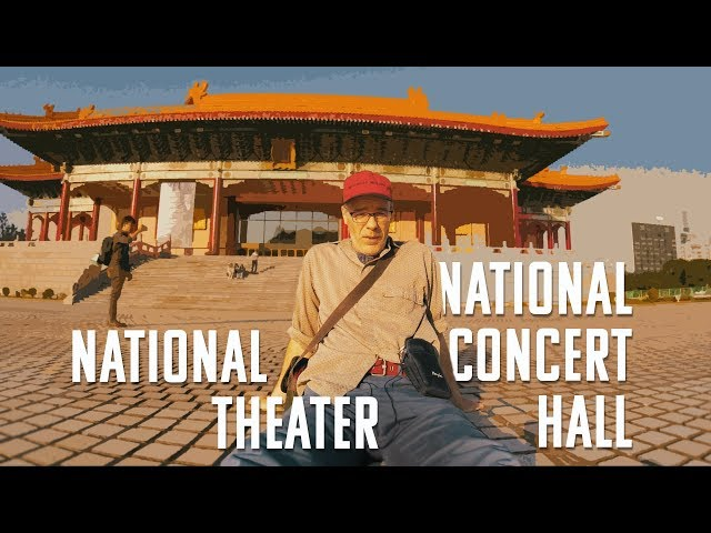 Quick NATIONAL THEATER/NATIONAL CONCERT HALL Tour (國家戲劇院/國家音樂廳)
