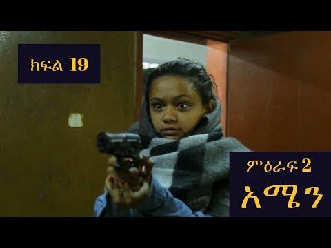 "Amen ""አሜን"" Ethiopian Series Drama Episode - Season 2 Episode 19"