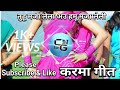 Download (Khela Khela Khela Karam Dar Khela)तुहू मजा लेला अउ हमू मजा लेली छत्तीसगढ़ी सुपरहिट  करमा गीत MP3 song and Music Video