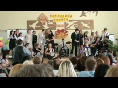 Выпуск 34 школы 12Б класс 2010 года - Последний Звонок